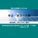 全国各省市最新光伏政策光伏发电新能源阳光工匠