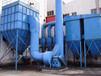洗煤廠除塵器