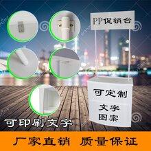 厂家定制超市PP展台促销台促销台折叠PVC促销台试吃台图片