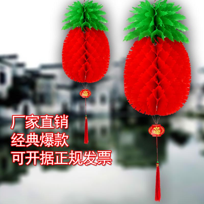 菠萝灯笼塑料纸灯笼幼儿园新年春节喜庆节日吊饰挂饰水果灯笼