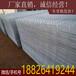 广州哪里有厂家可以定做电焊网?铁丝网哪里能订制?