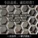 不锈钢板冲孔,网孔板,316L筛板圆孔网,各种规格加工