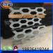 廣州沖孔廠供應奧迪外墻裝飾網板沖孔鋁單板鋁板沖孔網奧迪4s店廠家直銷