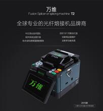 天津国产万维T-3光纤熔接机图片
