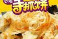 大连特色小吃手抓饼烤冷面技术培训教正宗台湾手抓饼做法培训东北烤冷面酱料秘方