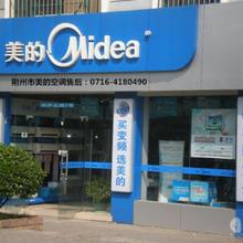荆州美的热水器售后服务维修电话厂家客服咨询上门