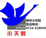 荆州小天鹅洗衣机售后电话《服务网点,荆州区,沙市区》图片