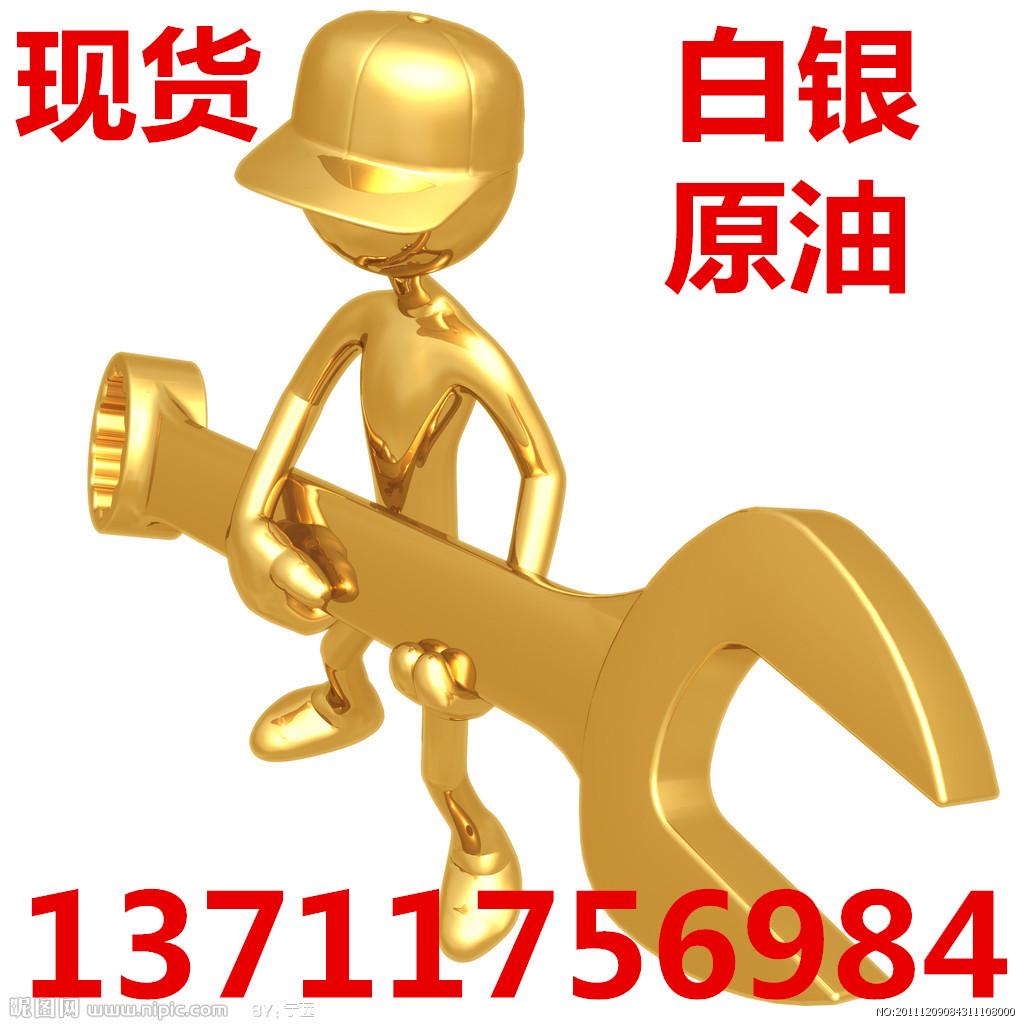 国鑫银贵金属公司代理