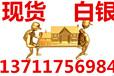 贵州鑫润大宗贵金属