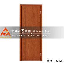 华艺顺鑫酒店木门定制MM-A-001
