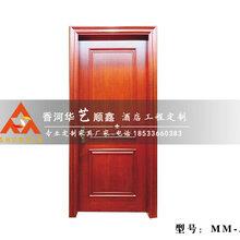 实木复合门定制MM-A-005