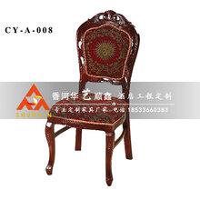 会所酒店餐椅欧式宾馆酒店餐椅华艺顺鑫CY-A-008