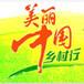 央视七套美丽中国乡村行广告费