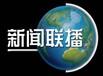 中央台新闻联播前广告价格