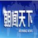 2019年中央臺朝聞天下廣告代理公司