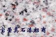 真石漆每平方价格是多少,广东真石漆厂家价格实惠