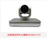 新疆视频会议TE60热卖