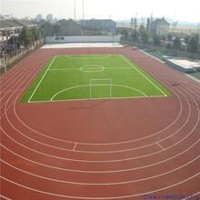 北京塑胶跑道施工