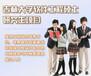 闵行自考学历培训上海学历教育培训