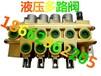 ZS1-L20E-4OT多路換向閥ZS-L20E-T/OOOO液壓分配器操縱閥W流量100鏟車