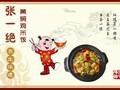 摇钱树黄焖鸡米饭加盟低价黄焖鸡酱料批发图片