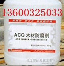 acq木材防腐剂