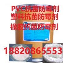 PP塑料抗菌剂塑胶抗菌剂厂家