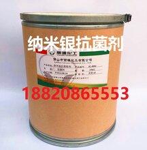 广东塑料抗菌剂纳米银抗菌剂厂家