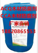 CCA木材防腐剂和ACQ木材防腐剂有什么区别