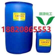 ACQ木材防腐剂ACQ木材防腐剂价格ACQ木材防腐剂厂家