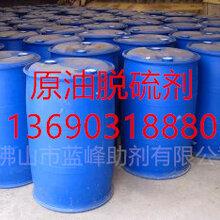 硫化氢分解剂原油脱硫剂油田脱硫剂