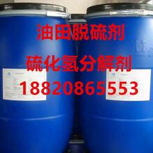 油田脱硫剂原油脱硫剂三嗪原油脱硫剂