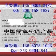 家具行业怎样申请绿色环保产品认证