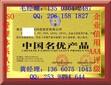 如何办理中国名优产品证书图片
