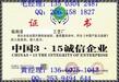 在哪申办中国3.15诚信品牌到哪能办