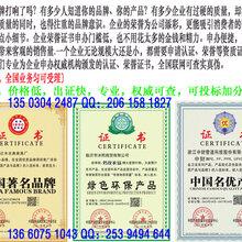 惠州哪里能办绿色环保产品认证