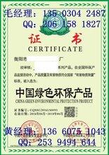 哪里能办绿色环保产品认证证书哪里快