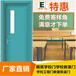 济南学校门加工教室专用门哪里生产