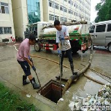 南通疏通下水道,疏通马桶,清理化粪池,管道清洗
