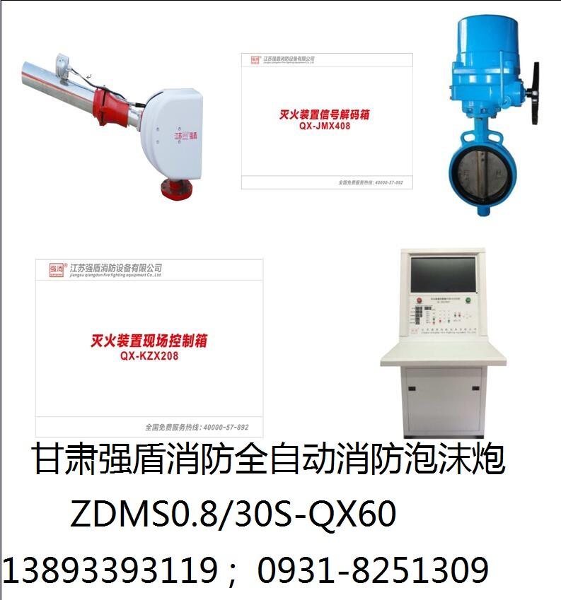 金昌消防水炮,专业提供消防水炮,视频监控