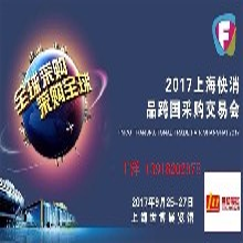 2017上海快消品跨国采购交易会