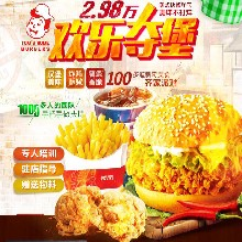 亲民化汉堡舶来西餐加盟成为九江年轻创业者的首选项目