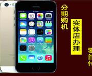 杭州买手机分期iphone6s手续费怎么算图片