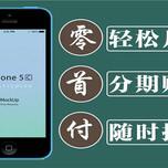 昆明按揭买手机iphone7怎么还款图片
