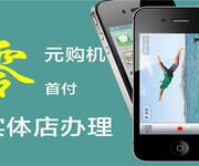 濮阳买手机分期三星需要些什么图片