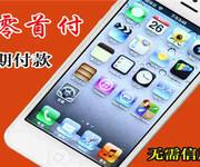 杭州买手机分期iphone7需要填什么资料图片