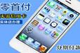 上海按揭买手机条件具体要求有哪些