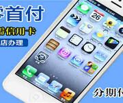 日照按揭买手机苹果6sp需要审核哪些资料图片