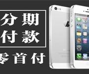 濮阳按揭买手机华为条件是什么图片