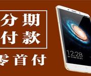 濮阳买手机分期苹果6首付多少图片